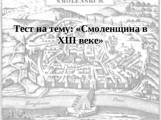Тест на тему: «Смоленщина в XIII веке»
