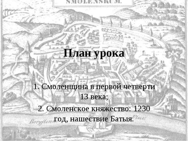 План урока 1. Смоленщина в первой четверти 13 века; 2. Смоленское княжество:...