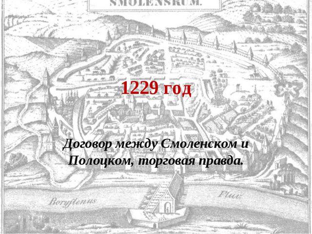 1229 год Договор между Смоленском и Полоцком, торговая правда.