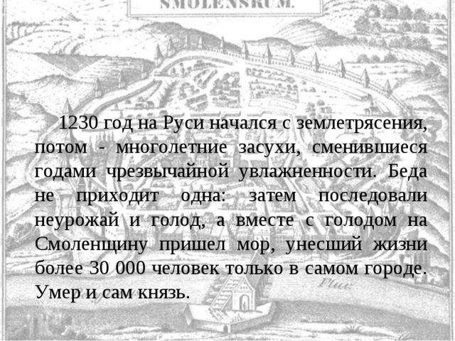 1230 год на Руси начался с землетрясения, потом - многолетние засухи, сменив...