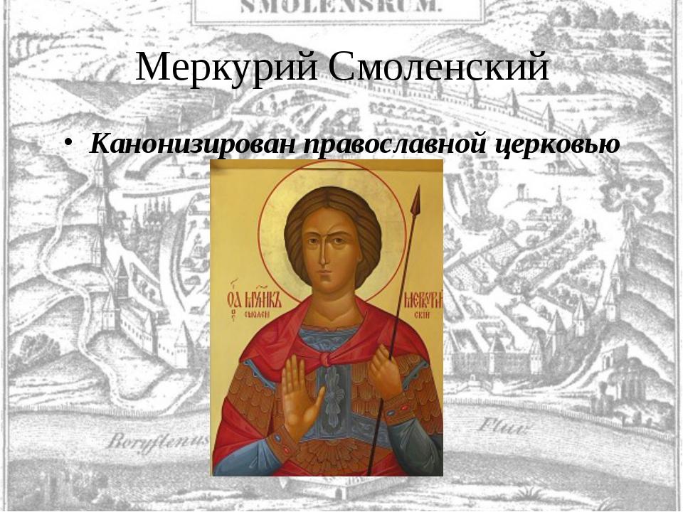 Меркурий Смоленский Канонизирован православной церковью