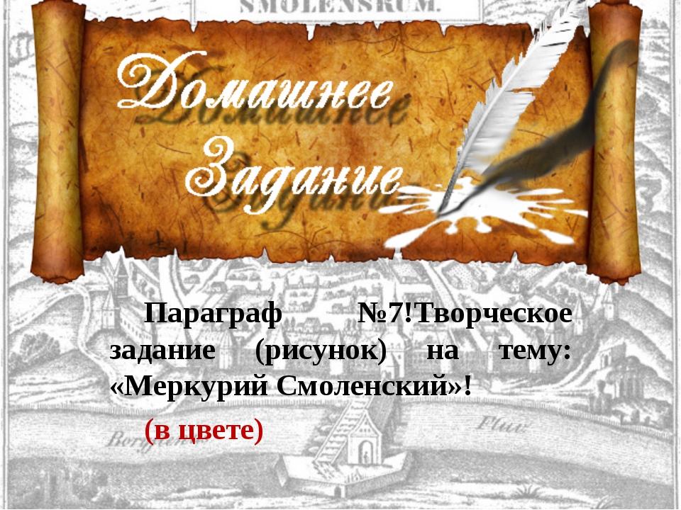 Параграф №7!Творческое задание (рисунок) на тему: «Меркурий Смоленский»! (в ц...