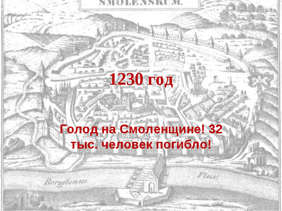 1230 год Голод на Смоленщине! 32 тыс. человек погибло!
