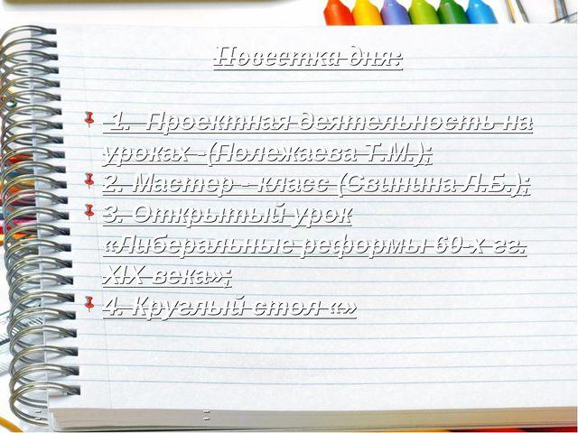Повестка дня: 1. Проектная деятельность на уроках -(Полежаева Т.М.); 2. Масте...