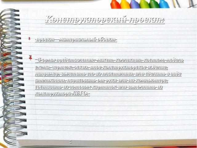 Конструкторский проект: проект- материальный объект Формы представления: маке...