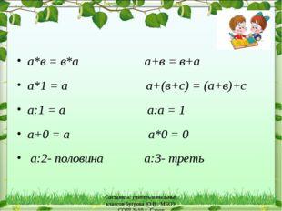 а*в = в*а    а+в = в+а а*1 = а      а+(в+с) = (а+в)+с а:1 = а