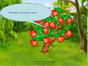 В корзине было несколько яблок. Девочка с братцем съели по 3 яблока, и еще ос