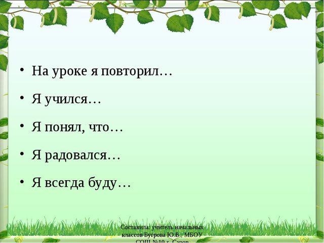 На уроке я повторил… Я учился… Я понял, что… Я радовался… Я всегда буду… Сост...