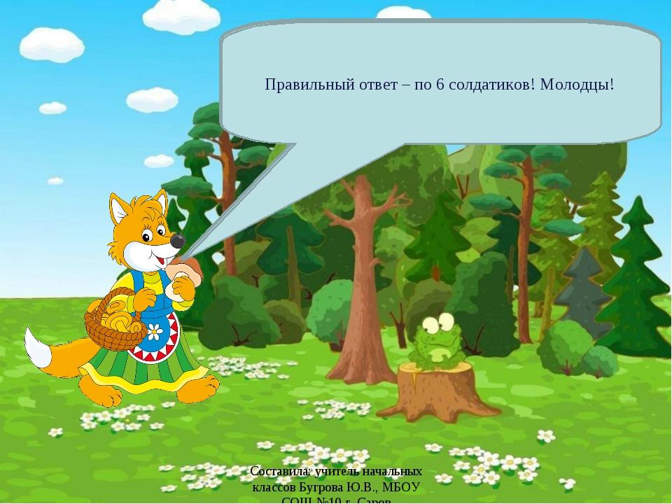 Здравствуйте, ребята! Добро пожаловать в математический лес! Вы можете погуля...