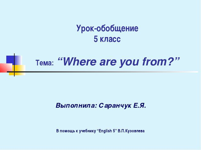 "Урок-обобщение 5 класс Тема: ""Where are you from?"" Выполнила: Саранчук Е.Я. В..."