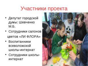 Участники проекта Депутат городской думы: Шевченко М.Б. Сотрудники салонов цв