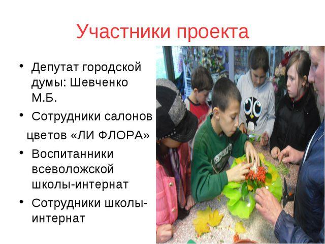 Участники проекта Депутат городской думы: Шевченко М.Б. Сотрудники салонов цв...