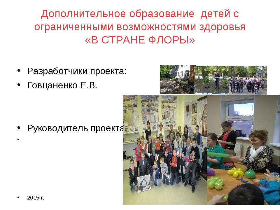 Разработчики проекта: Говцаненко Е.В. Руководитель проекта: 2015 г. Дополнит...