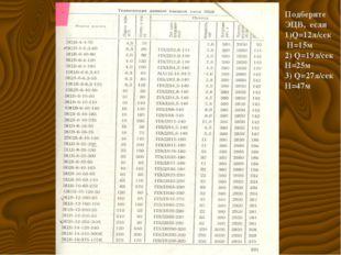 Подберите ЭЦВ, если 1)Q=12л/сек Н=15м 2) Q=19л/сек Н=25м 3) Q=27л/сек Н=47м