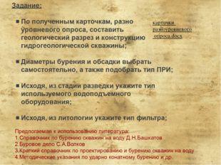 карточки разноуровневого опроса.docx