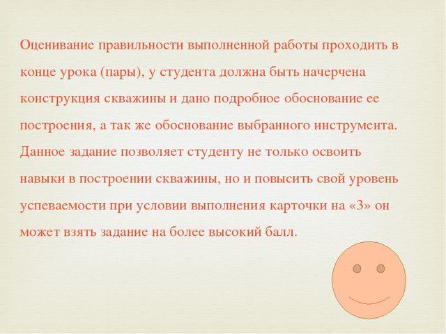 Оценивание правильности выполненной работы проходить в конце урока (пары), у...
