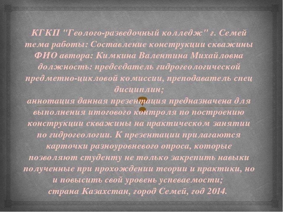 """КГКП """"Геолого-разведочный колледж"""" г. Семей тема работы: Составление конструк..."""
