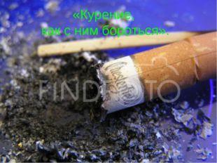 «Курение, как с ним бороться».