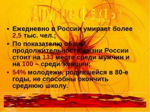 Ежедневно в России умирает более 2,5 тыс. чел.; По показателю общей продолжит