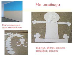 Мы дизайнеры Подготовка фона на стене Подготовка фона на стене и выбор сюжет