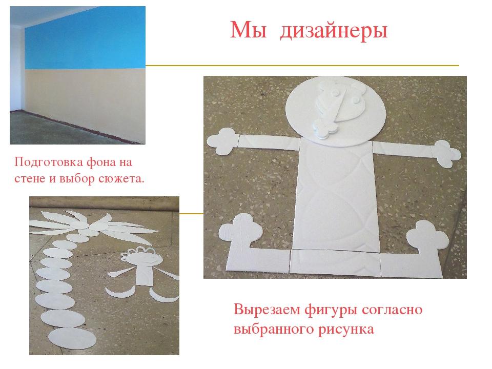 Мы дизайнеры Подготовка фона на стене Подготовка фона на стене и выбор сюжет...