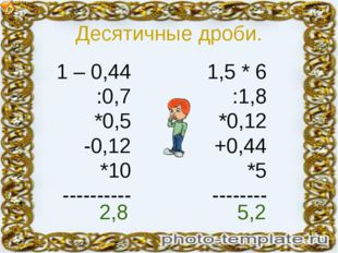 Десятичные дроби. 1 – 0,44 :0,7 *0,5 -0,12 *10 ---------- 1,5 * 6 :1,8 *0,12