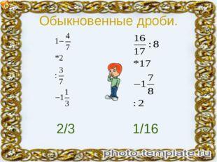 Обыкновенные дроби. 2/3 1/16