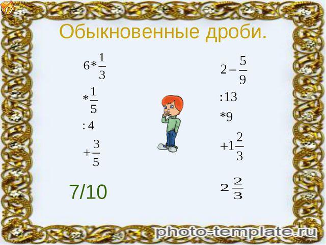 Обыкновенные дроби. 7/10