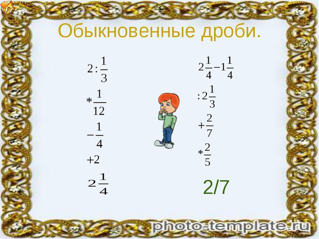 Обыкновенные дроби. 2/7