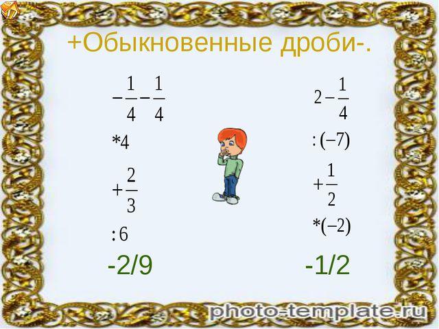 +Обыкновенные дроби-. -2/9 -1/2