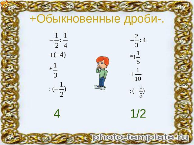 +Обыкновенные дроби-. 4 1/2