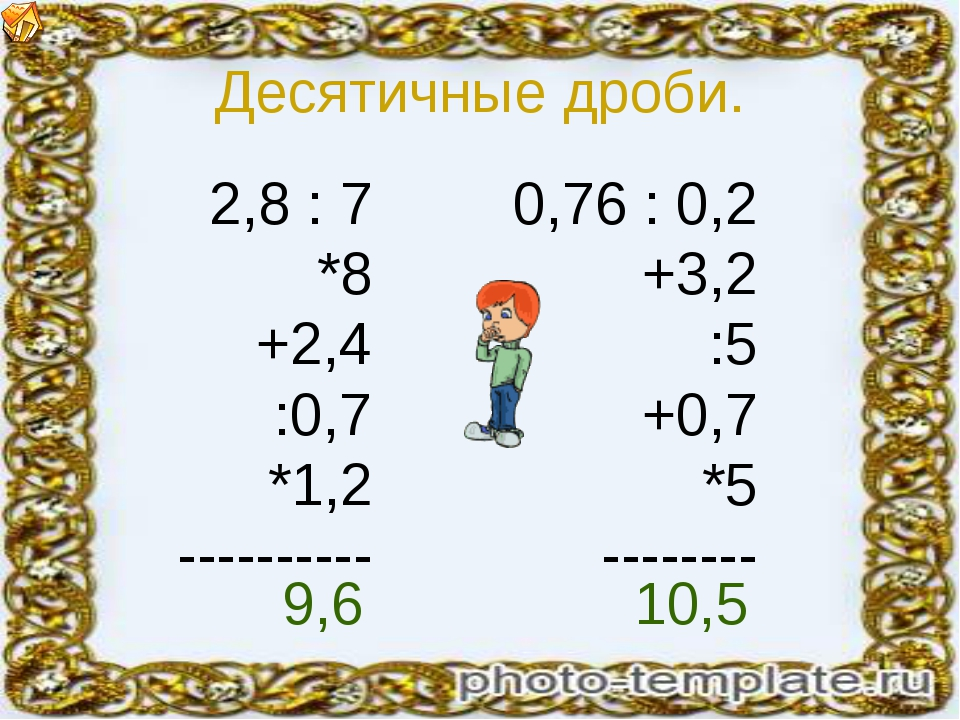 Десятичные дроби. 2,8 : 7 *8 +2,4 :0,7 *1,2 ---------- 0,76 : 0,2 +3,2 :5 +0,...