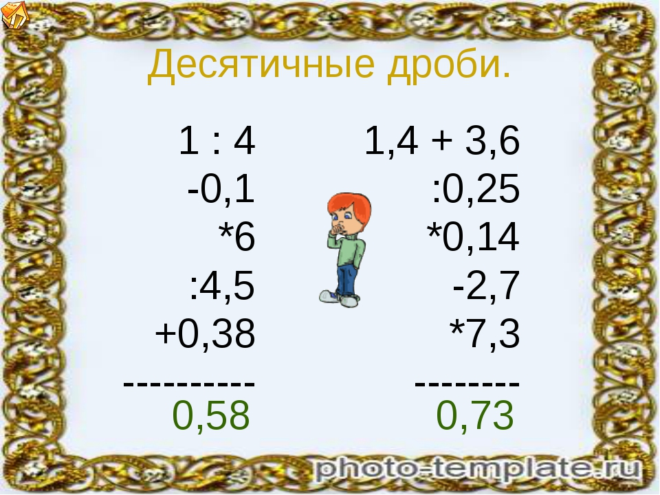 Десятичные дроби. 1 : 4 -0,1 *6 :4,5 +0,38 ---------- 1,4 + 3,6 :0,25 *0,14 -...