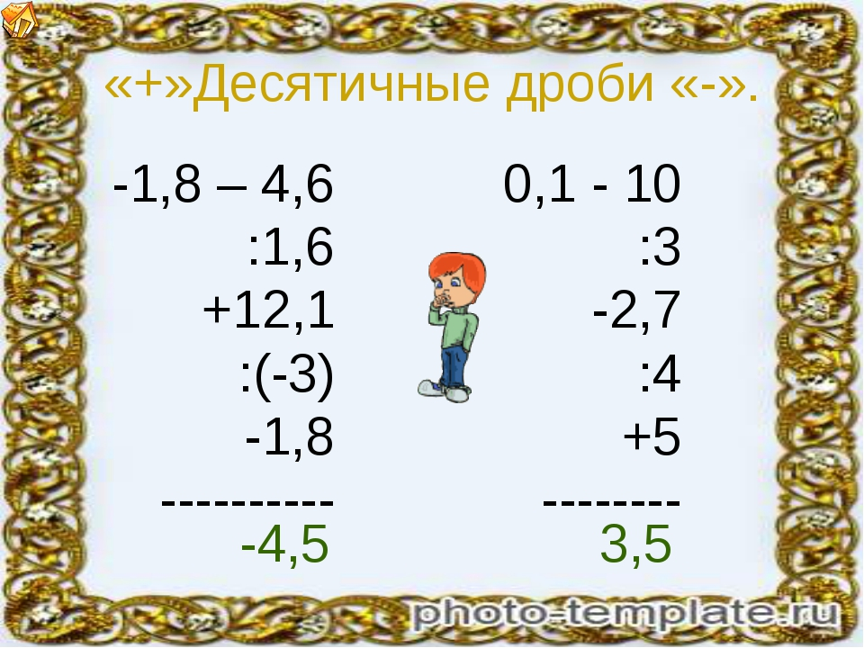 «+»Десятичные дроби «-». -1,8 – 4,6 :1,6 +12,1 :(-3) -1,8 ---------- 0,1 - 10...