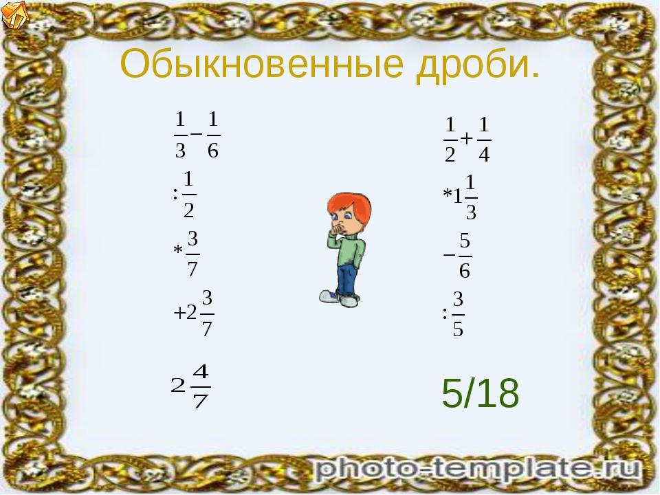 Обыкновенные дроби. 5/18
