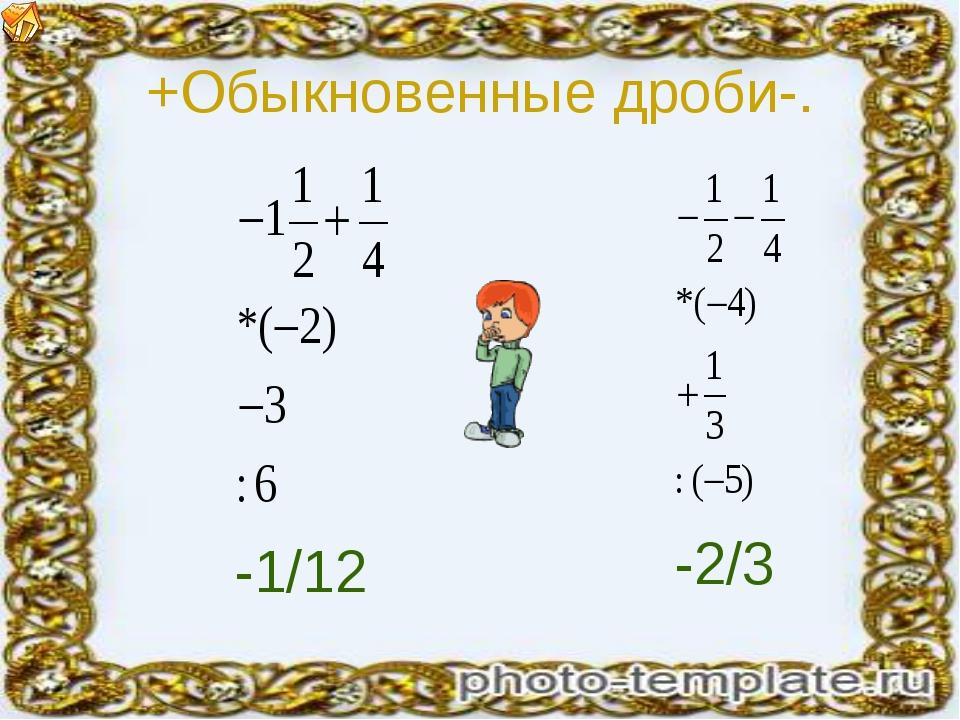 +Обыкновенные дроби-. -1/12 -2/3