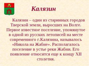 Калязин – один из старинных городов Тверской земли, выросших на Волге. Перв