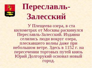 У Плещеева озера, в ста километрах от Москвы раскинулся Переславль-Залесски