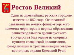 Один из древнейших русских городов- известен с 862 года. Основанный славяна