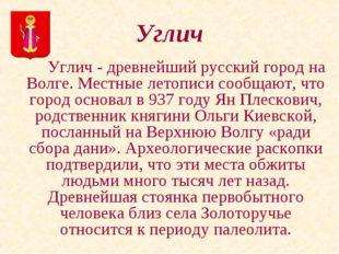 Углич Углич - древнейший русский город на Волге. Местные летописи сообщают,