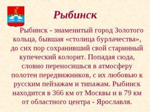 Рыбинск Рыбинск - знаменитый город Золотого кольца, бывшая «столица бурлаче