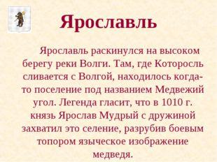 Ярославль раскинулся на высоком берегу реки Волги. Там, где Которосль слива