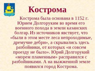 Кострома Кострома была основана в 1152 г. Юрием Долгоруким во время его вое