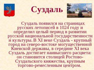 Суздаль появился на страницах русских летописей в 1024 году и определил цел