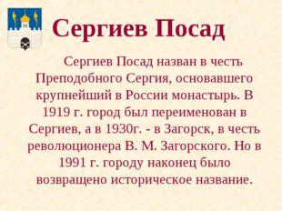 Сергиев Посад назван в честь Преподобного Сергия, основавшего крупнейший в