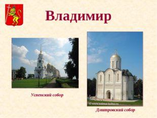 Владимир Успенский собор Дмитровский собор