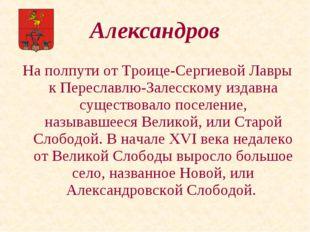 На полпути от Троице-Сергиевой Лавры к Переславлю-Залесскому издавна существо