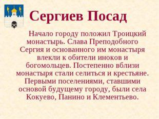 Начало городу положил Троицкий монастырь. Слава Преподобного Сергия и основ