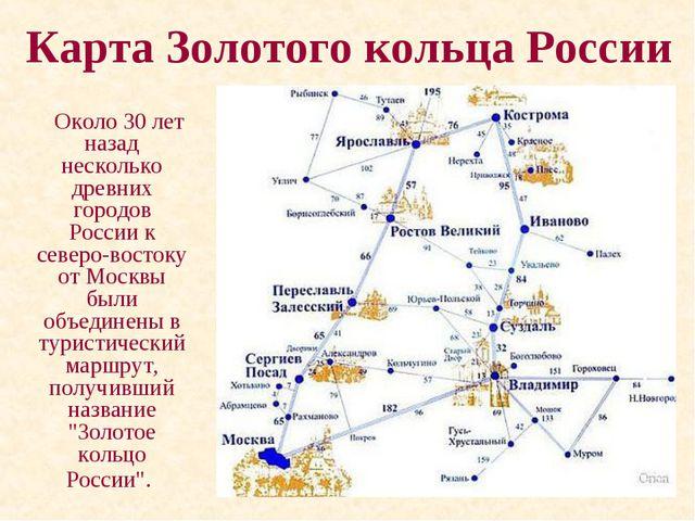 Карта Золотого кольца России Около 30 лет назад несколько древних городов Рос...