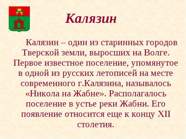 Калязин – один из старинных городов Тверской земли, выросших на Волге. Перв...